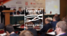 16-17 марта 2017 - «Transport Networks Russia 2017»
